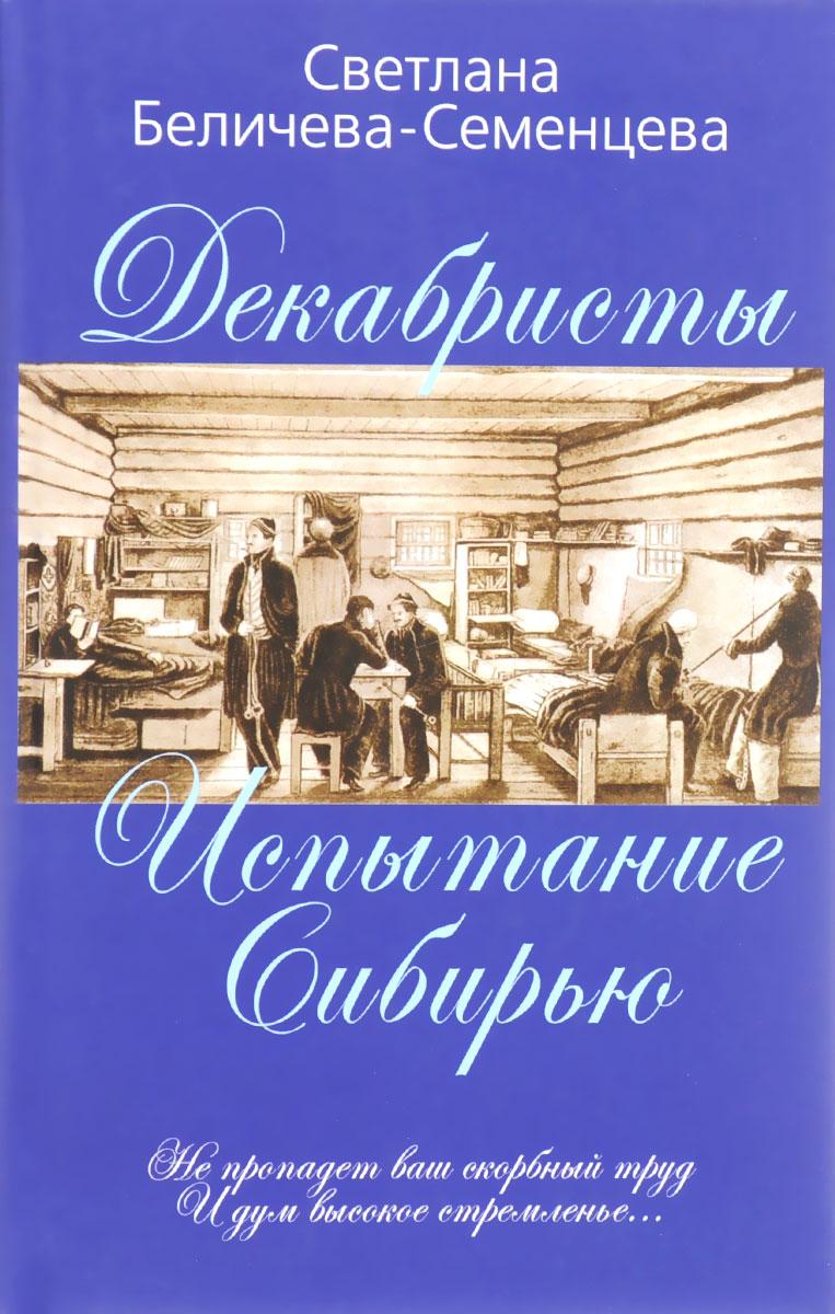 Декабристы - русские рыцари Сибири
