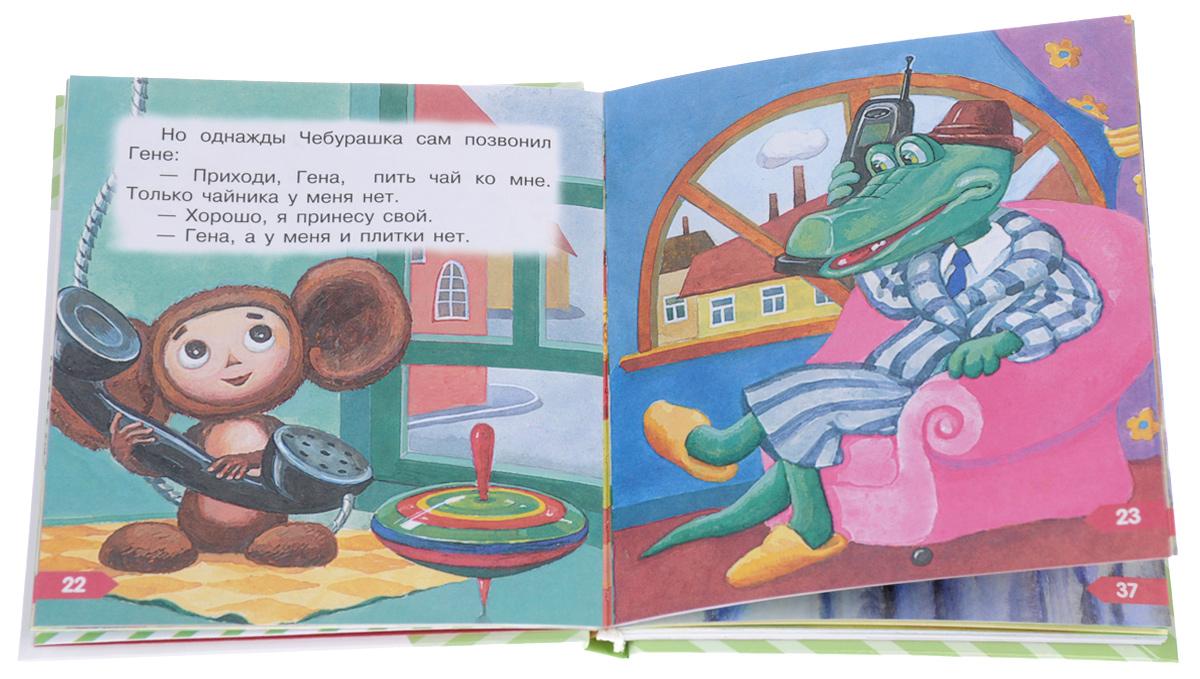 Истории про Чебурашку и Крокодила Гену