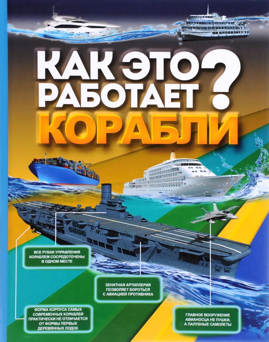 Как это работает? Корабли12296407Современным детям мало знать, когда и кем был построен тот или иной корабль. Теперь они интересуются, из каких механизмов он состоит и почему такая громадина не тонет, как с течением времени совершенствовалось мировое судостроение и каково предназначение современных кораблей, что представляют собой судоходные каналы и как они функционируют. И еще: для чего нужны якорь, двигатель, винт, штурвал, другие узлы и приборы, а главное - как всё это работает вместе. Благодаря нашей книге появилась возможность получить ответы на эти и многие другие вопросы не выходя из дома. Она позволит заглянуть внутрь, под корпус корабля, и познакомит с его строением и принципами работы. При этом на страницах издания представлены конструкции различных типов морской техники - от юрких катеров до громадных авианосцев. Текст сопровождается яркими, красочными иллюстрациями, а также схемами, что делает его восприятие простым и понятным. Вполне вероятно, после прочтения этой книги у ребенка появится...