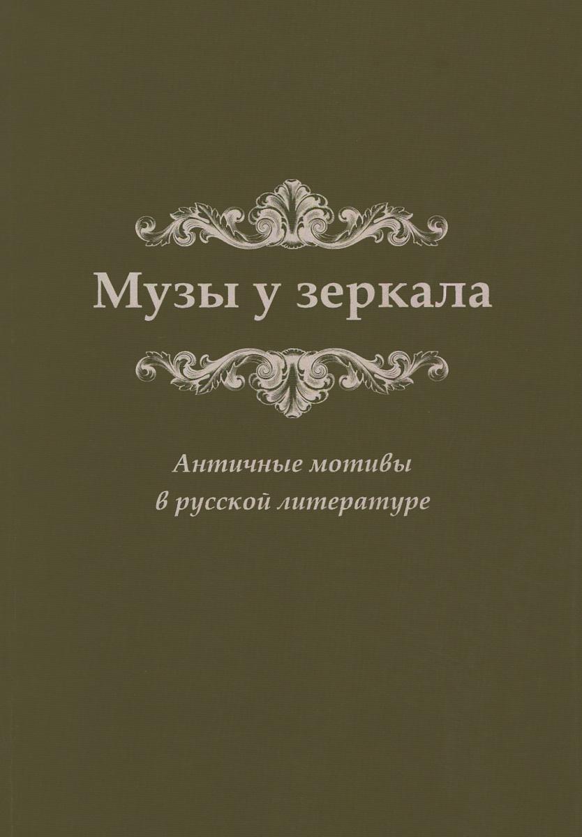 Музы у зеркала. Античные мотивы в русской литературе