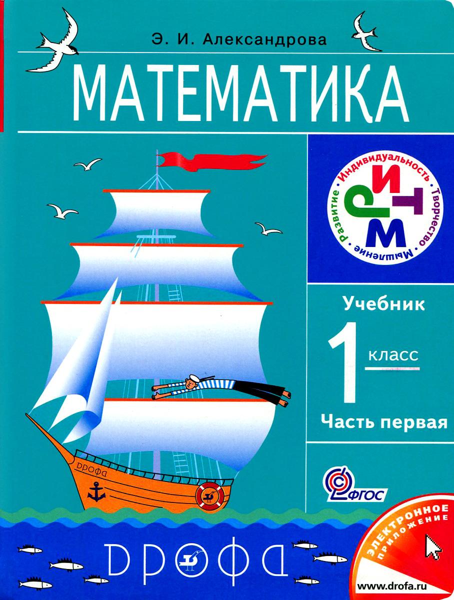 Математика 1 класс. Учебник. В 2 частях. Часть 1