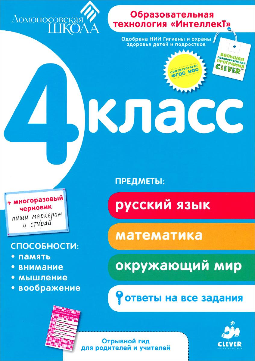 4 класс. Развивающее пособие для повышения успеваемости по основным предметам
