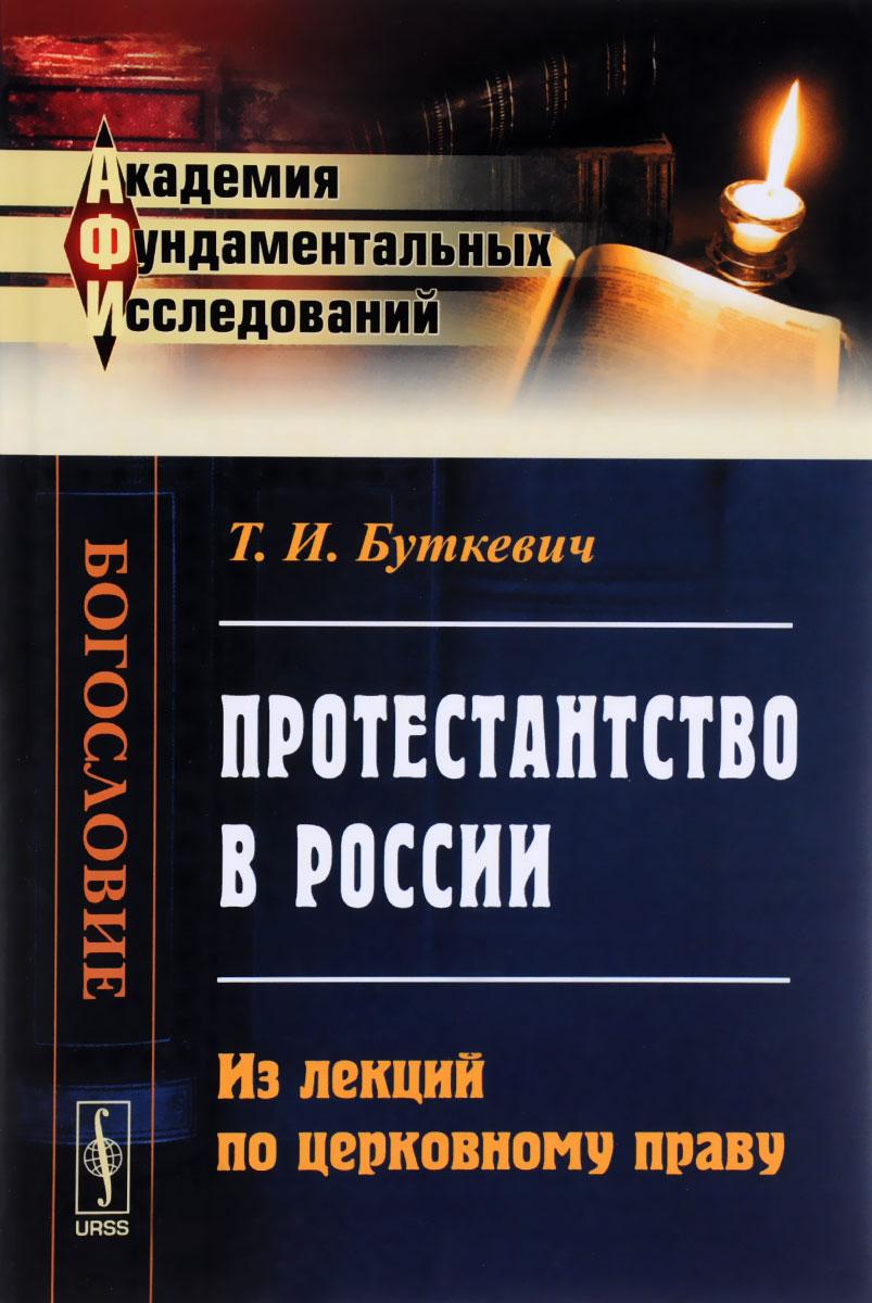 Протестантство в России. Из лекций по церковному праву