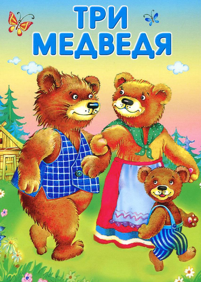 Три медведя. Мужик и медведь