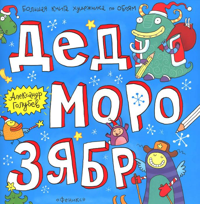 Дед Морозябр. Большая книга художника по обоям