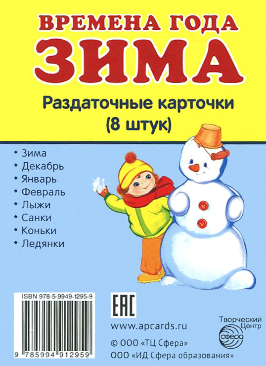 Времена года. Зима. 8 раздаточных карточек