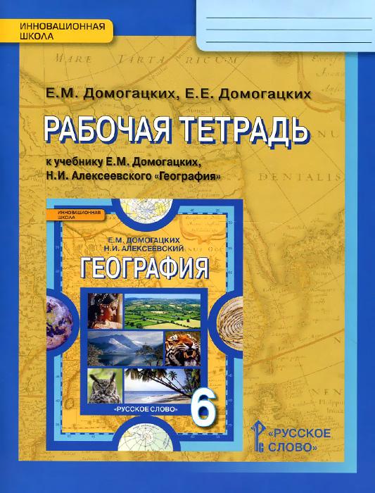 География. 6 класс. Рабочая тетрадь. К учебнику Е. М. Домогацких, Н. И. Алексеевского