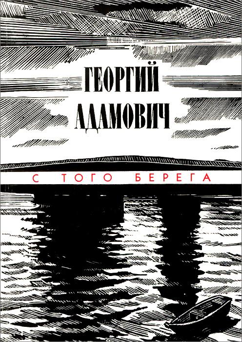 Георгий Адамович. Критическая проза