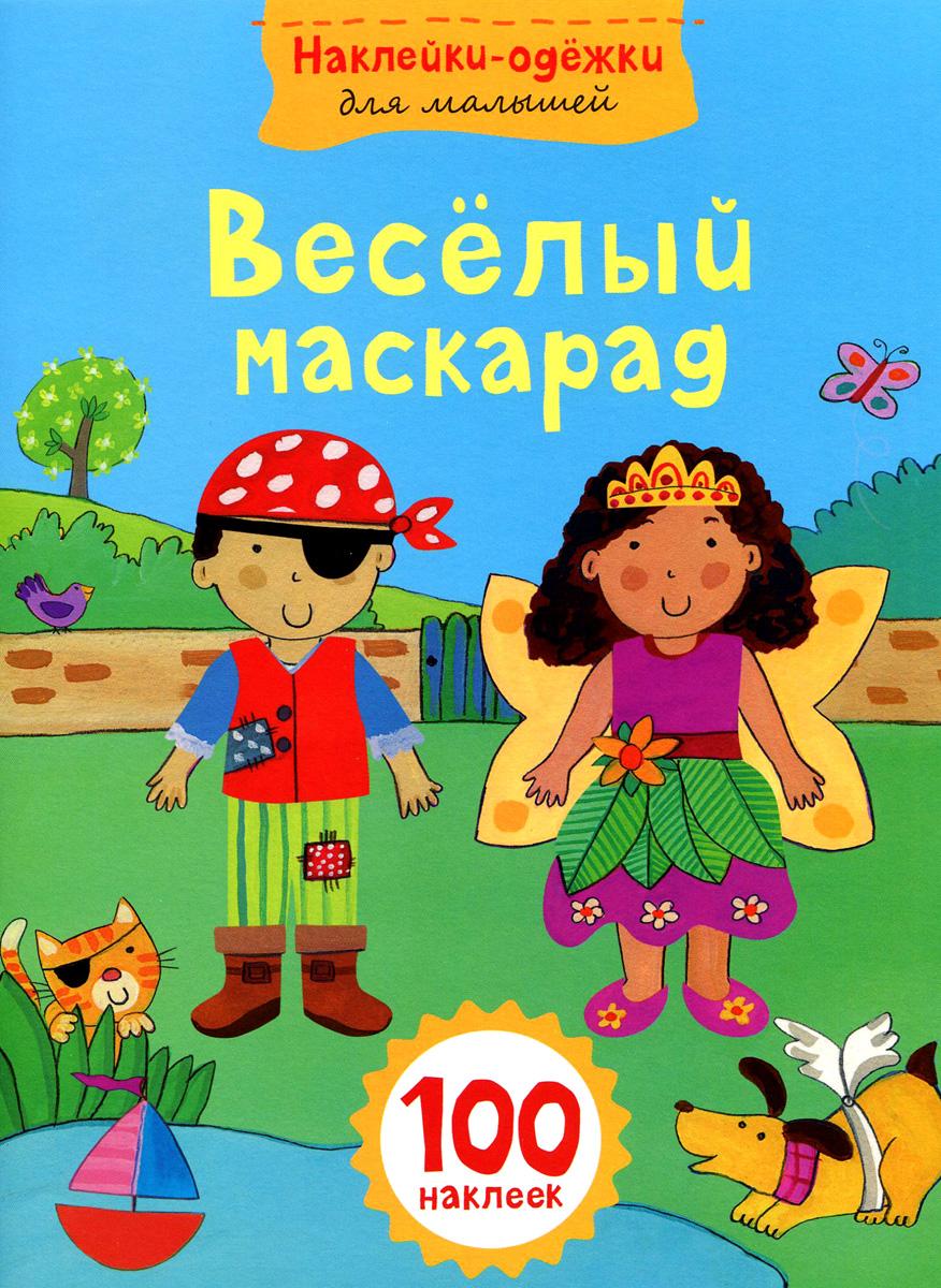 Веселый маскарад (+ наклейки)12296407Книга с наклейками «Веселый маскарад» — это замечательная возможность для детей весело и увлекательно провести время. Наклейки в книге специально предназначены для маленьких ручек: они не имеют острых углов и мелких деталей. Дети не будут испытывать трудность с их приклеиванием. В то же время книга поможет развить память, речь, ассоциативное мышление ребенка, увеличит его словарный запас, что является необходимым в процессе развития малышей.