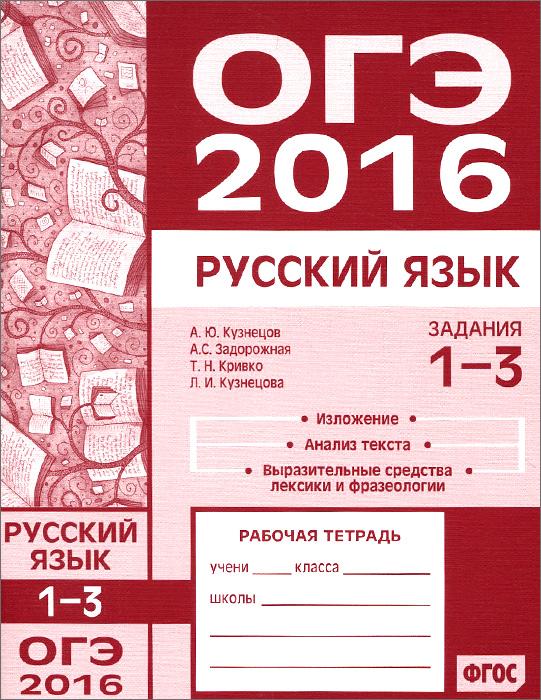 ОГЭ в 2016 году. Русский язык. Задания 1-3 (изложение, текст, анализ текста, выразительные средства лексики и фразеологии). Рабочая тетрадь