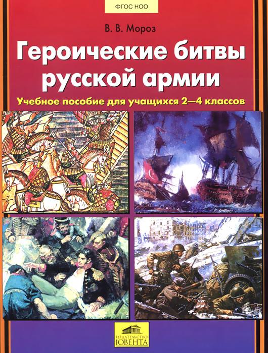 Героические битвы русской армии. 2-4 классы. Учебное пособие