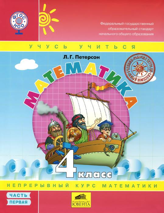 Математика. 4 класс. Учебник. В 3 частях. Часть 1