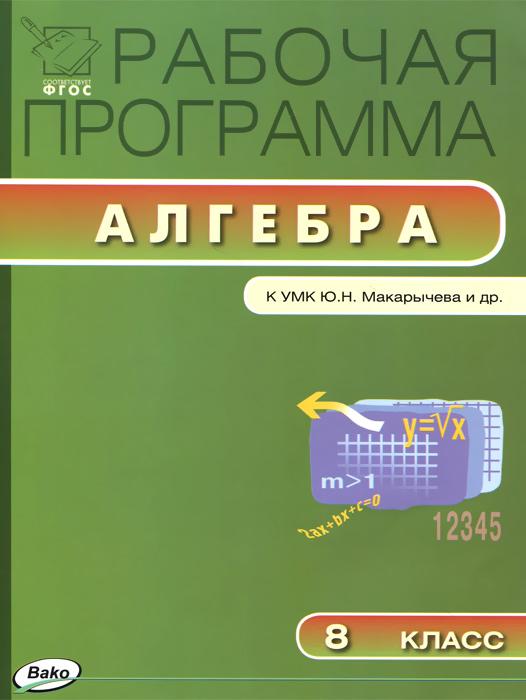 Скачать книгу по алгебре 8