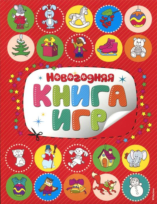 Новогодняя книга игр