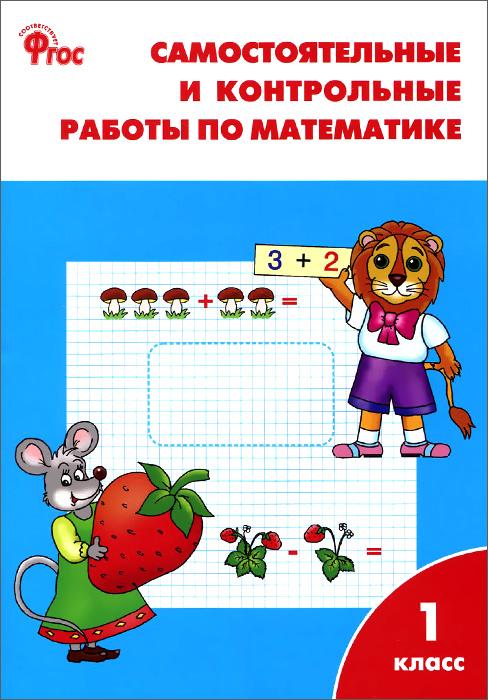Математика. 1 класс. Самостоятельные и контрольные работы12296407Пособие содержит самостоятельные и контрольные работы, тесты по математике для 1 класса. Все задания соответствуют программе общеобразовательной школы и требованиям ФГОС для начальной школы, даны в двух равнозначных вариантах. Материал представлен в порядке изложения тем в учебнике М.И.Моро и др. (М.: Просвещение). Позволяет проводить текущую и итоговую проверку знаний учащихся - по каждому полугодию и по всему учебному году. Предназначается учителям начальных классов, а также учащимся и их родителям.