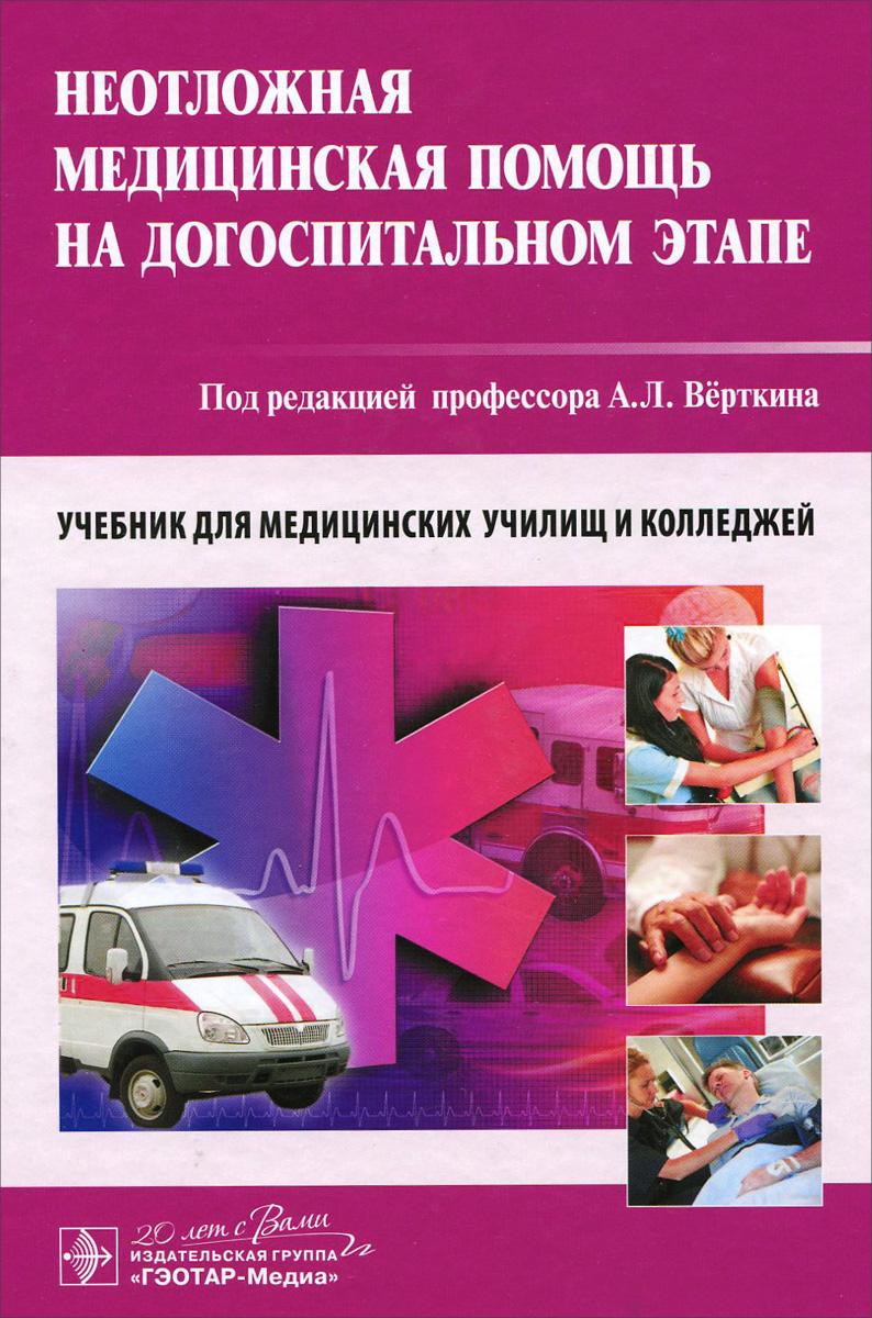 Неотложная медицинская помощь на догоспитальном этапе. Учебник