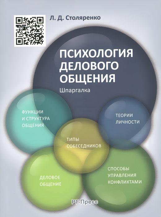 Психология делового общения. Шпаргалка. Учебное пособие