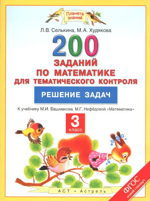 Математика. 3 класс. 200 заданий по математике для тематического контроля. Решение задач . К учебнику М. И. Башмакова, М. Г. Нефедовой