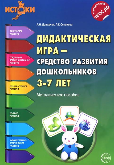 Дидактическая игра - средство развития дошкольников 3-7 лет. Методическое пособие