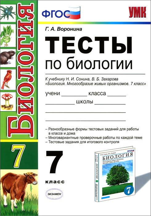 Биология. 7 класс. Тесты к учебнику Н. И. Сонина, В. Б. Захарова