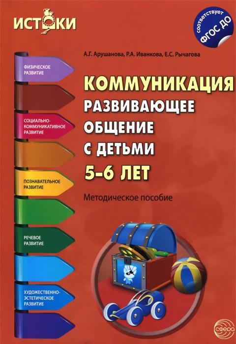 Коммуникация. Развивающее общение с детьми 5-6 лет. Методическое пособие