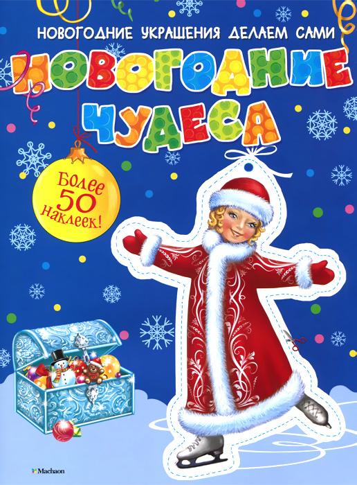 Новогодние чудеса (+ наклейки)12296407Ты уже готов к Новому году? Давай прямо сейчас вместе нарядим ёлку, приготовим открытки и коробочку для подарка другу! Яркими наклейками ты можешь украсить не только поделки, но и всё, что захочешь. Вырежи игрушки и приклей к ним наклейки. А теперь сделай отверстия, вставь в них нитки и повесь игрушки на ёлку! Для младшего школьного возраста.
