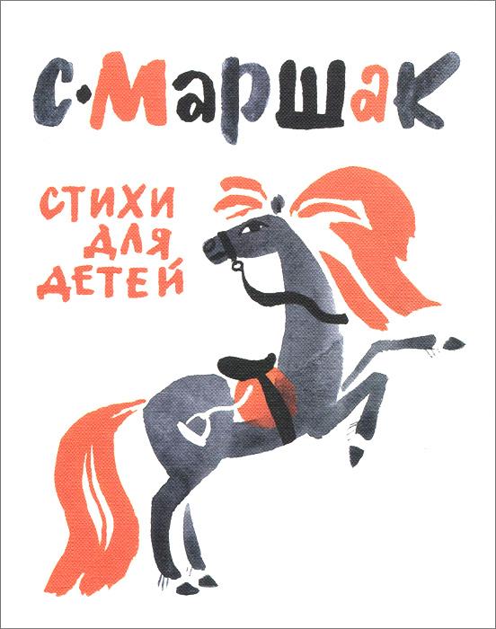 С. Маршак. Стихи для детей