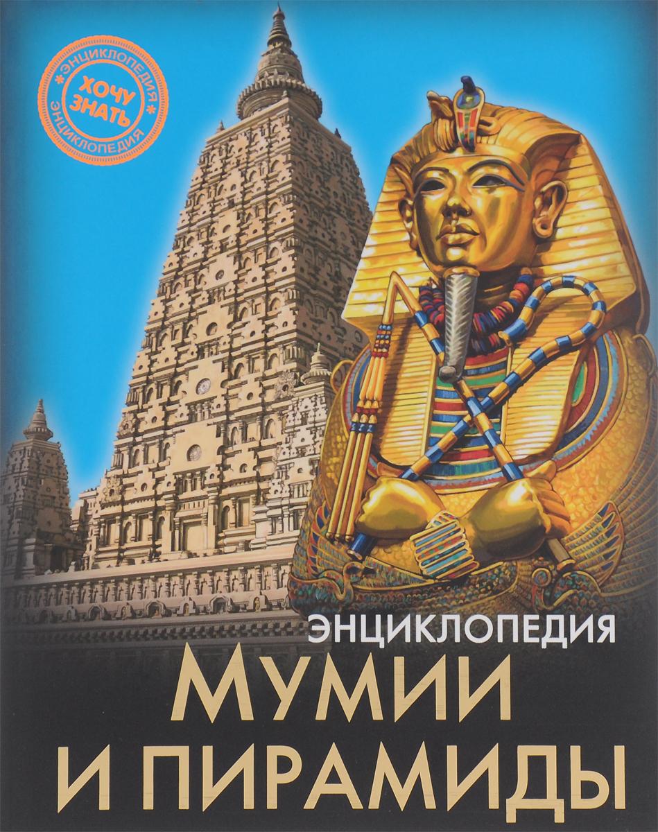 Энциклопедия. Мумии и пирамиды