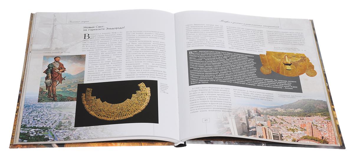 Золото мира (подарочное издание)