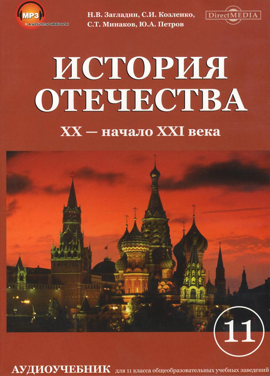 История Отечества XX - начало XXI века. 11 класс (аудиоучебник MP3 на CD)