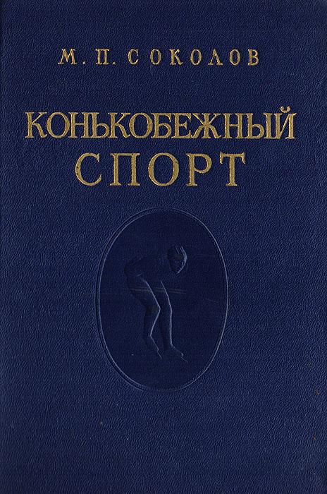 Конькобежный спорт. Соколов М.П.
