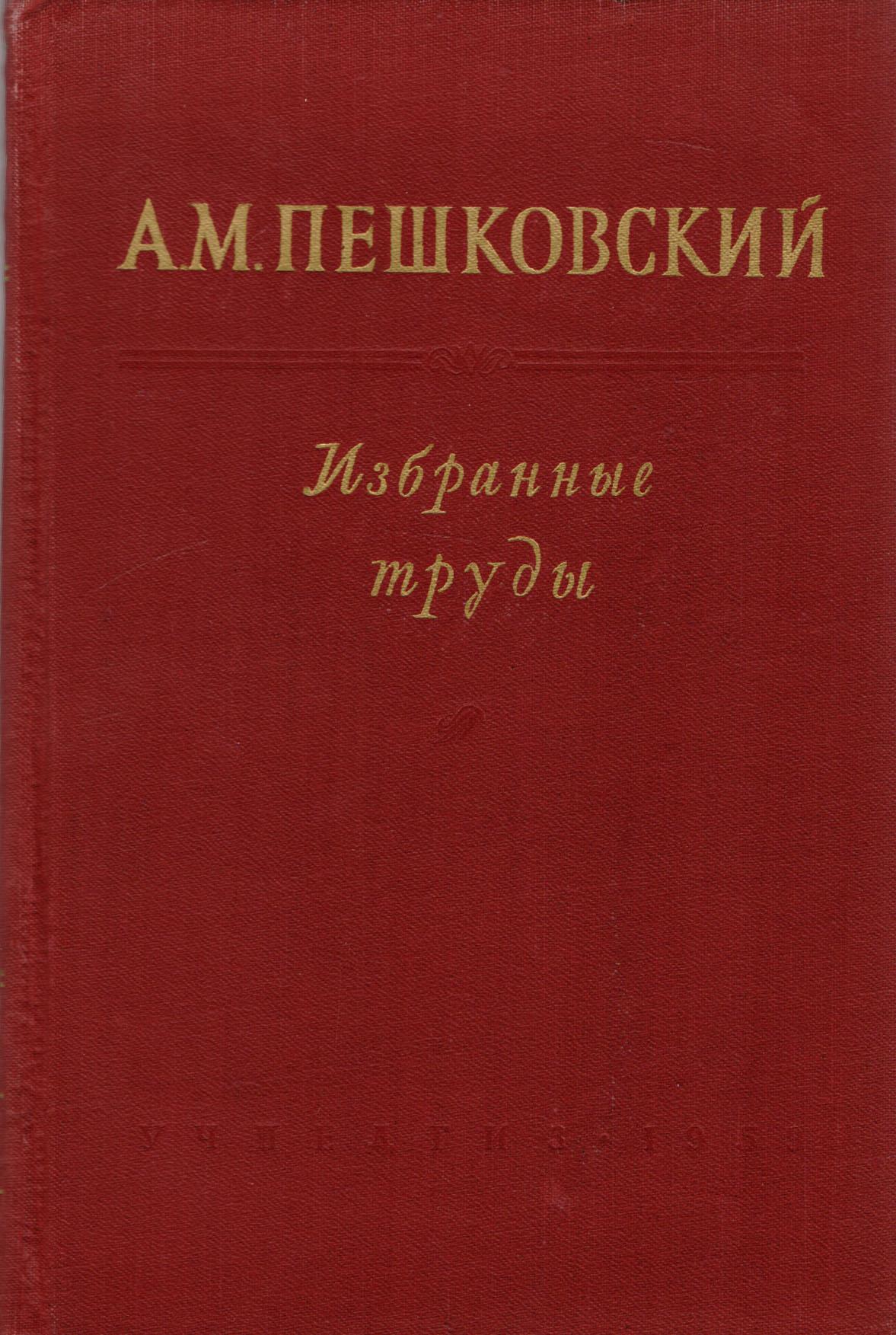 А. М. Пешковский. Избранные труды