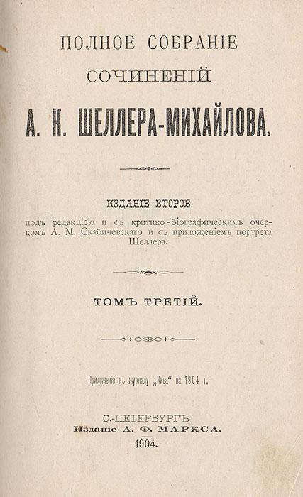 Полное собрание сочинений А. К. Шеллера-Михайлова. Том 3