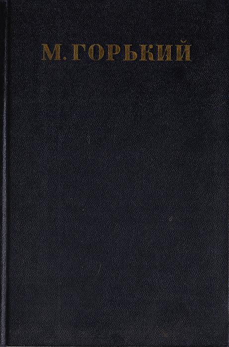 Максим Горький. Собрание сочинений в 30 томах. Том 24. Максим Горький