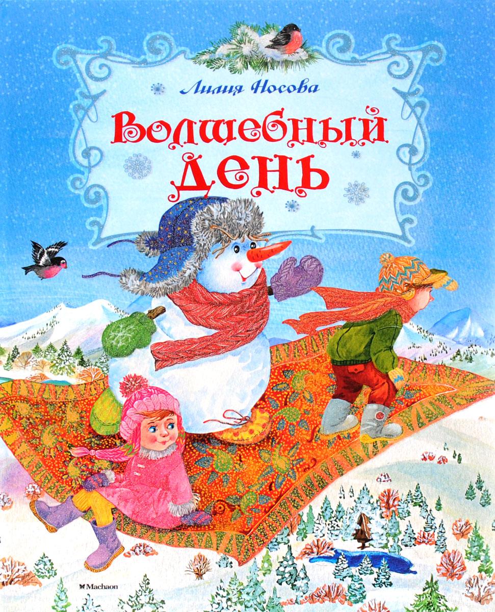 Волшебный день12296407Новый год - без сомнения, самый любимый и долгожданный праздник, время чудес, когда исполняются самые заветные желания и случаются самые настоящие чудеса. Вот и Петя с Варей, герои книги Лилии Носовой, в канун Нового года самым волшебным образом оказались в сказке. И конечно же они не могли не помочь Снеговику найти сундук с подарками, который коварная Баба-яга украла у Деда Мороза перед самым праздником. Эта добрая и во многом поучительная сказка непременно понравится всем малышам!