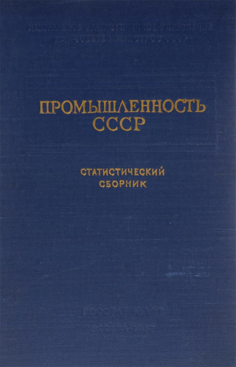 Промышленность СССР. Статистический сборник