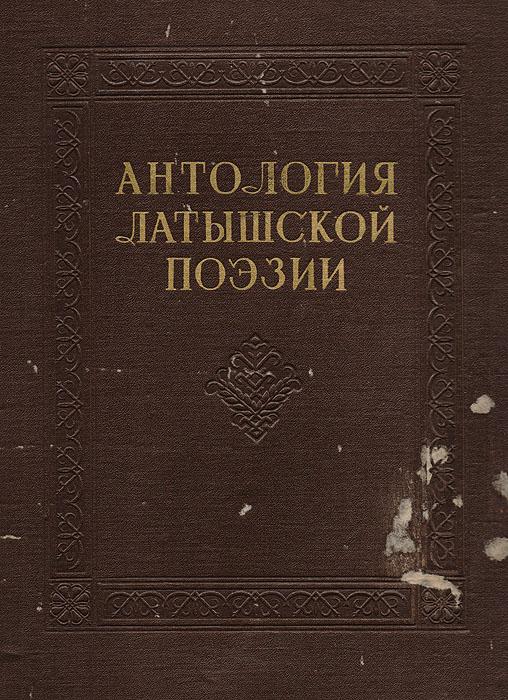 Антология латышской поэзии