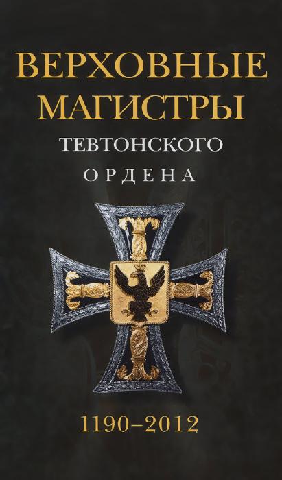 Верховные магистры Тевтонского ордена 1190-2012