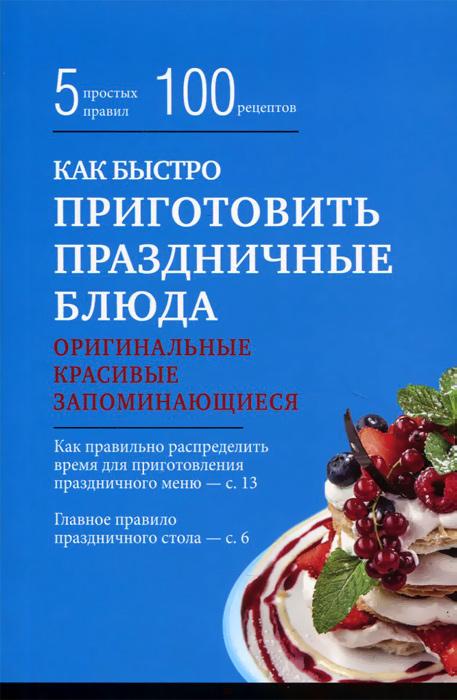 Как быстро приготовить праздничные блюда