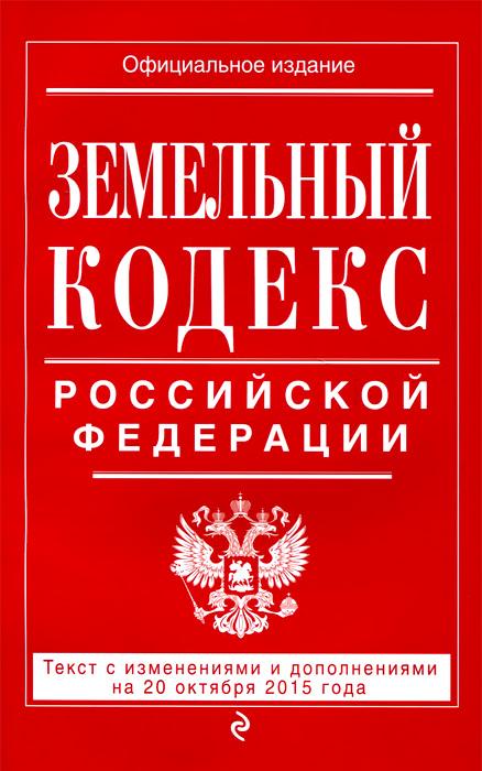 Земельный кодекс Российской Федерации ( 978-5-699-85124-9 )