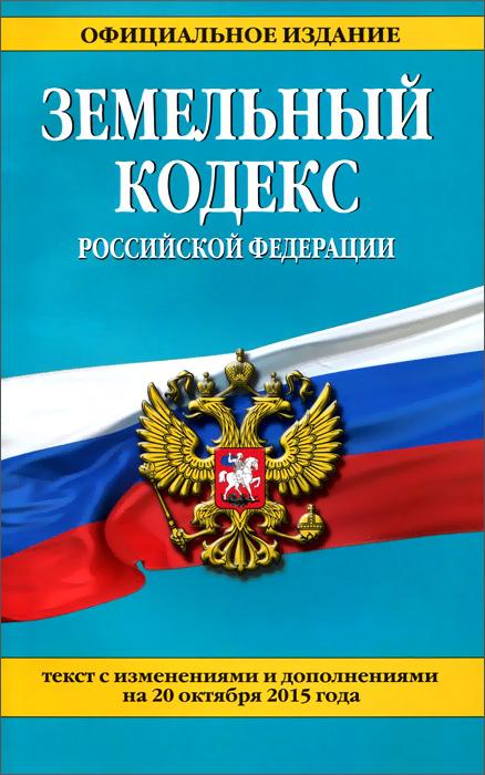 Земельный кодекс Российской Федерации ( 978-5-699-85138-6 )