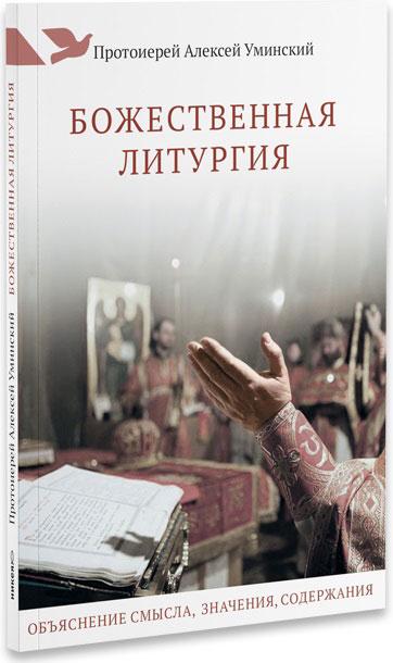 Божественная литургия. Объяснение смысла, значения, содержания