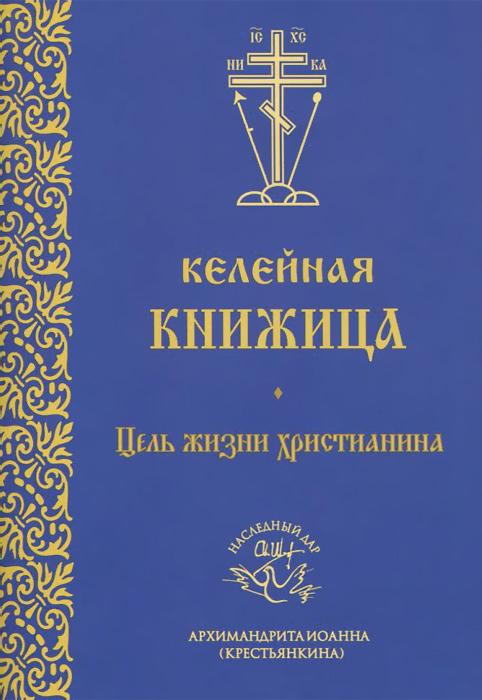 Келейная книжица. Цель жизни христианина (миниатюрное издание)