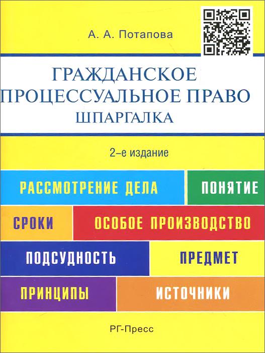 Гражданское процессуальное право. Шпаргалка. Учебное пособие