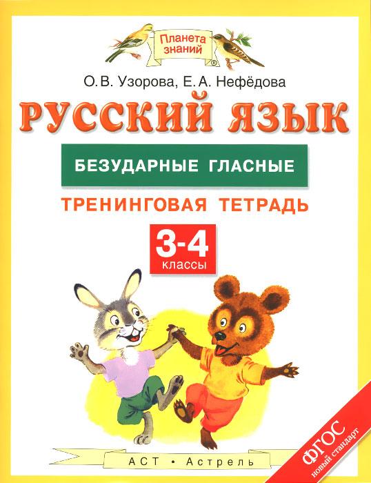 Русский язык. 3-4 классы. Безударные гласные. Тренинговая тетрадь