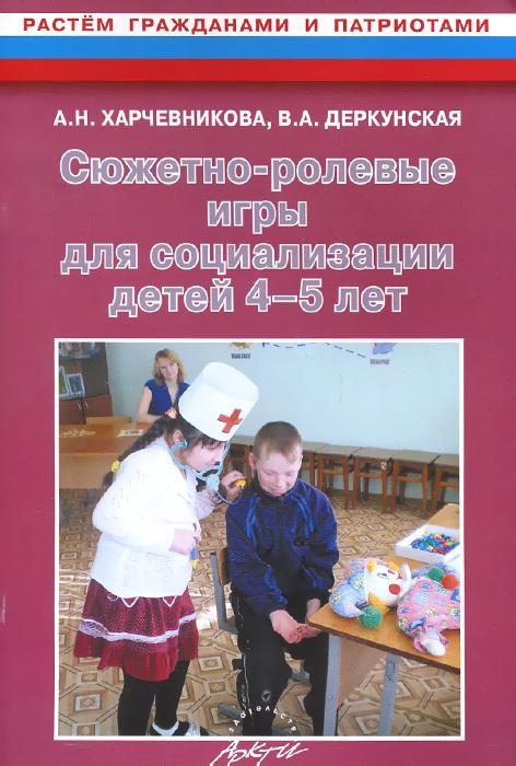 Сюжетно-ролевые игры для социализации детей 4-5 лет