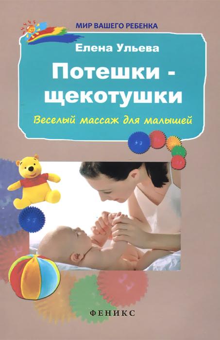 Потешки-щекотушки. Веселый массаж для малышей