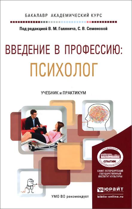 Введение в професию. Психолог. Учебник и практикум