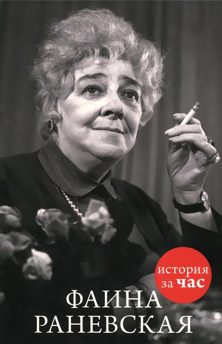 Фаина Раневская . История за час
