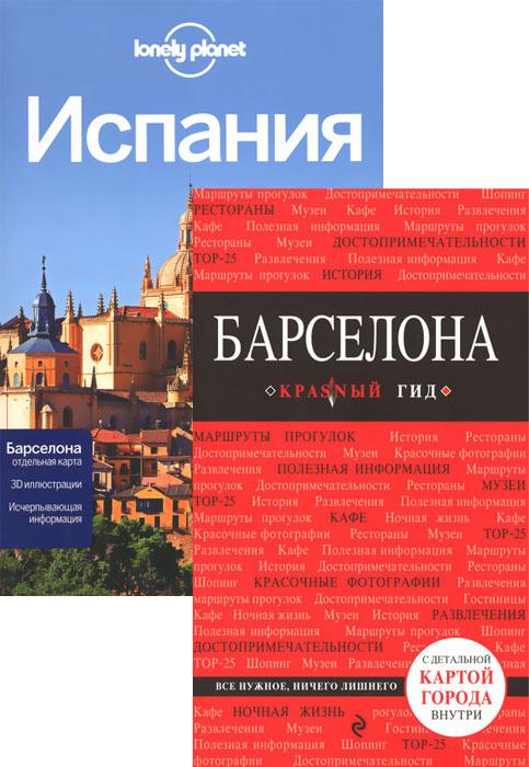 Испания. Барселона (комплект из 2 книг).
